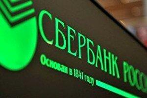 Сбербанк может избавиться от европейских активов