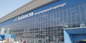 Определен новый владелец аэропорта Владивосток